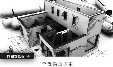 千歳烏山の家